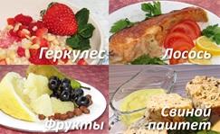 меню для похудения7